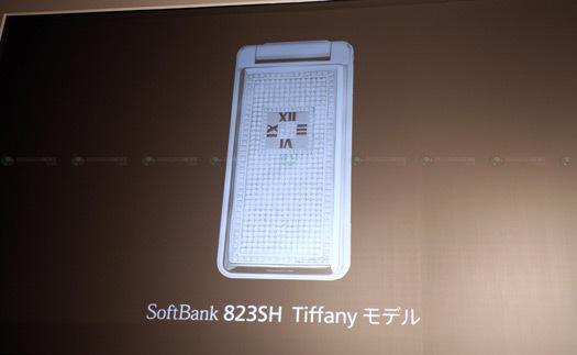 Softbank, Tiffany и Sharp выпустили телефон стоимостью 100 тыс. евро