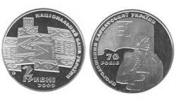 НБУ вводит новую юбилейную монету