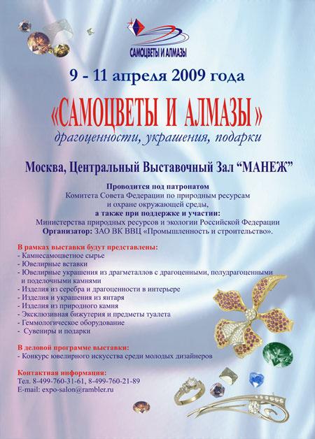 Выставка «Самоцветы и Алмазы» - с 9 по 11 апреля в Москве