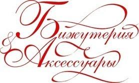 Международная Специализированная Выставка «БИЖУТЕРИЯ И АКСЕССУАРЫ»