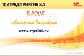 Встреча с компанией Р-Поинт. Ювелирные Известия - J-izvestia.ru