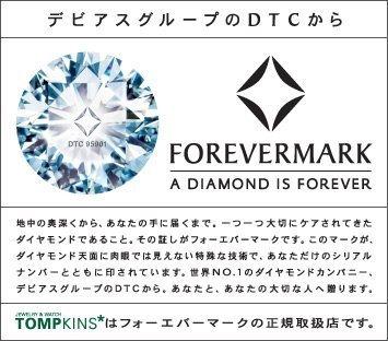 Бренд Forevermark за год принес $100 миллионов . Ювелирные Известия - J-izvestia.ru
