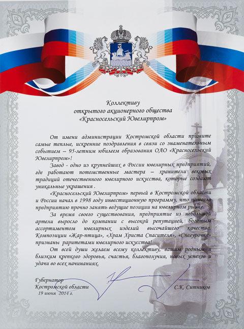 Поздравление губернатора с открытием 975